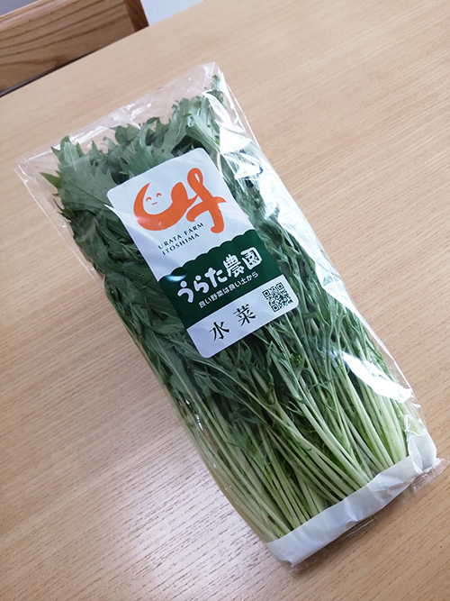 水菜パッケージ